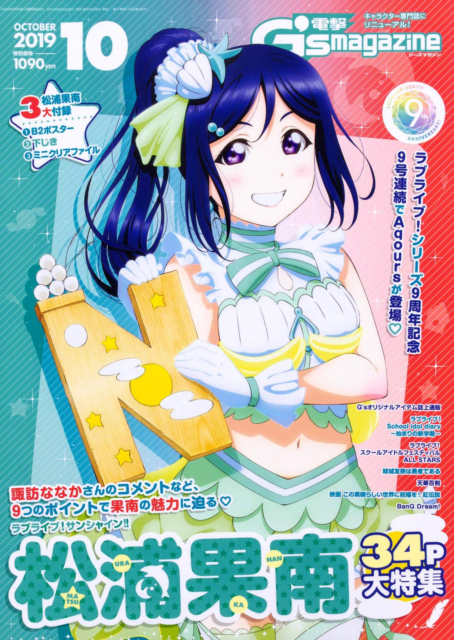 Dengeki G's Magazine Issue 267 (October 2019) (print edition)