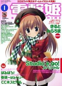Dengeki Hime Issue 070 (January 2006)