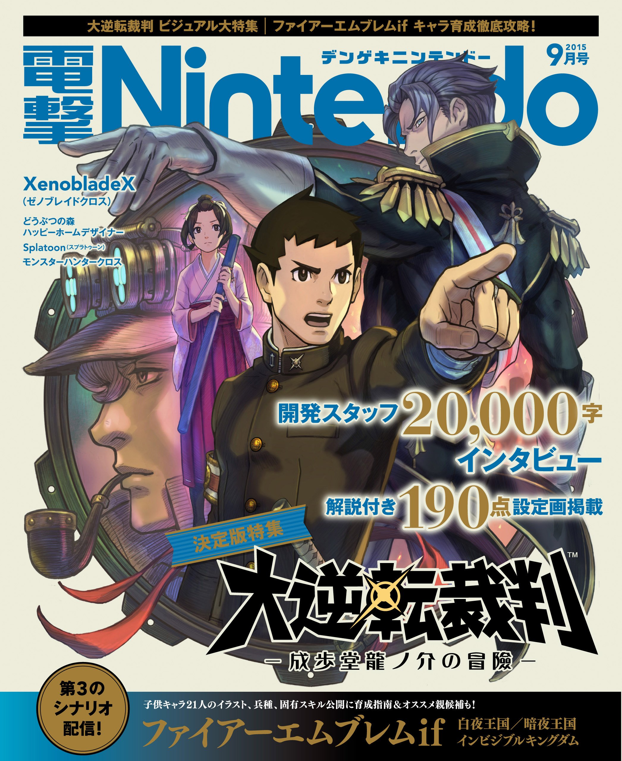 Dengeki Nintendo Issue 028 (September 2015)