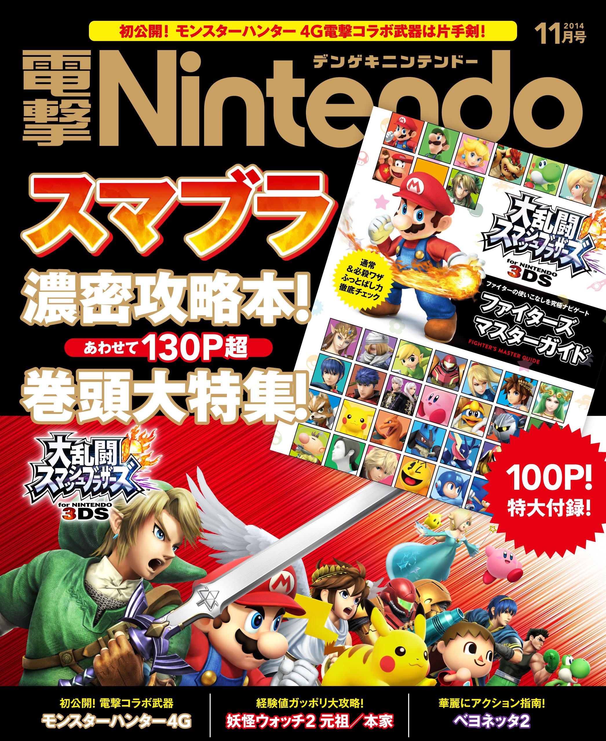 Dengeki Nintendo Issue 018 (November 2014)
