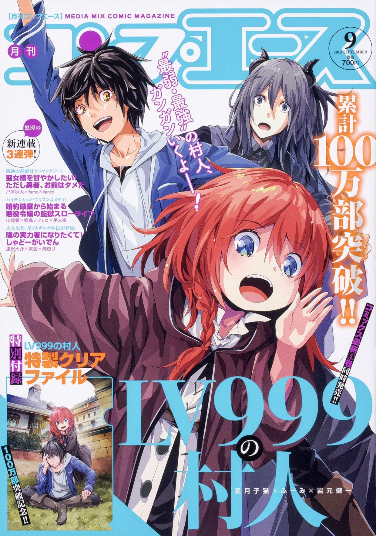 Comp Ace Issue 164 (September 2019) (newsstand)