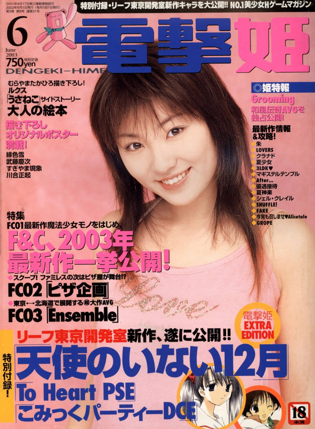 Dengeki Hime Issue 039 (June 2003)
