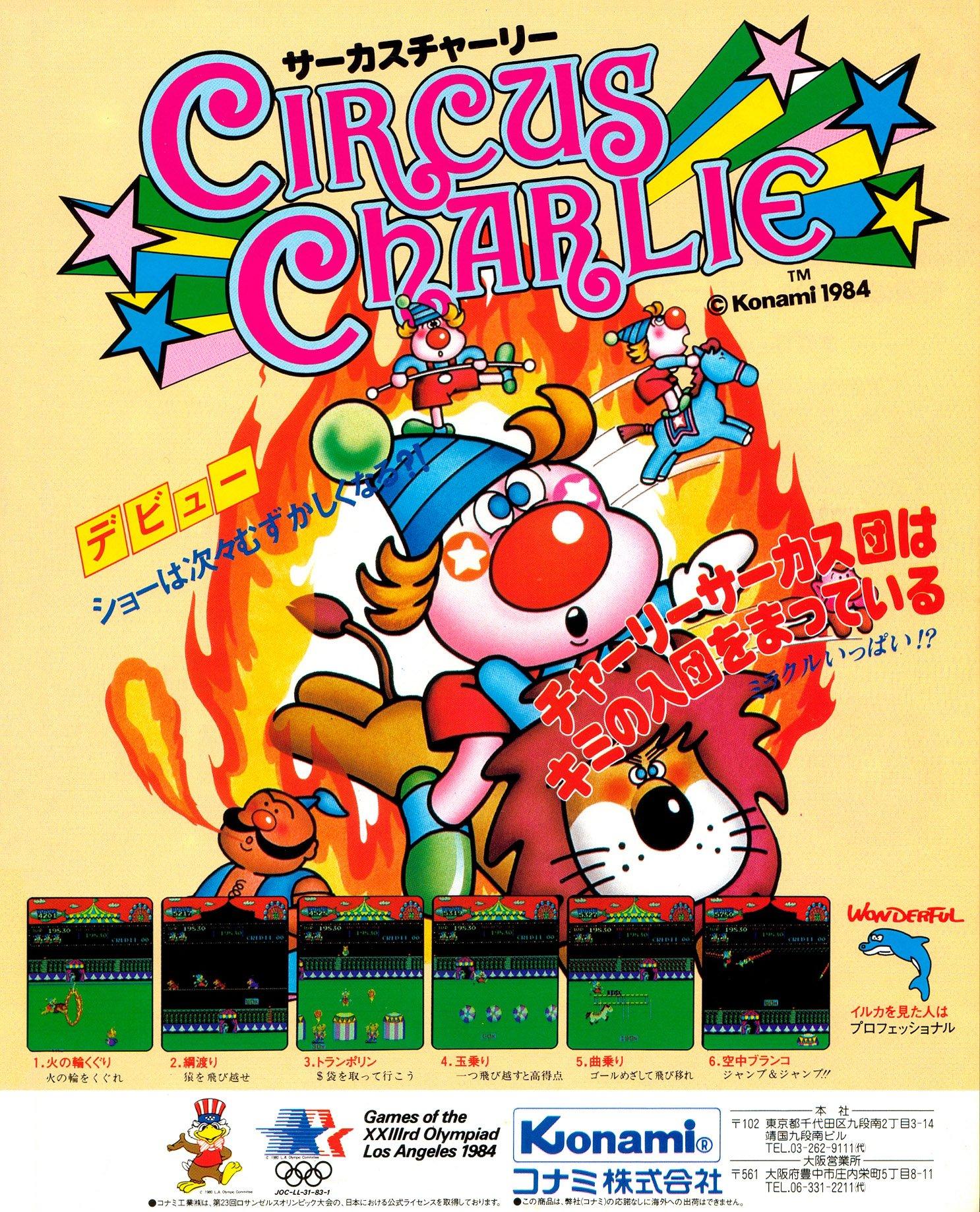 Circus Charlie (Japan)