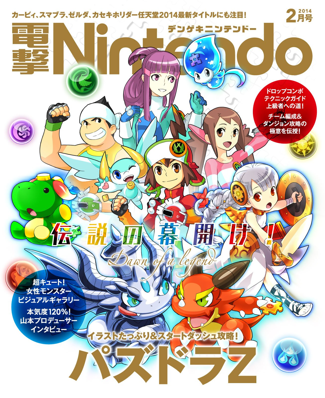Dengeki Nintendo Issue 009 (February 2014)