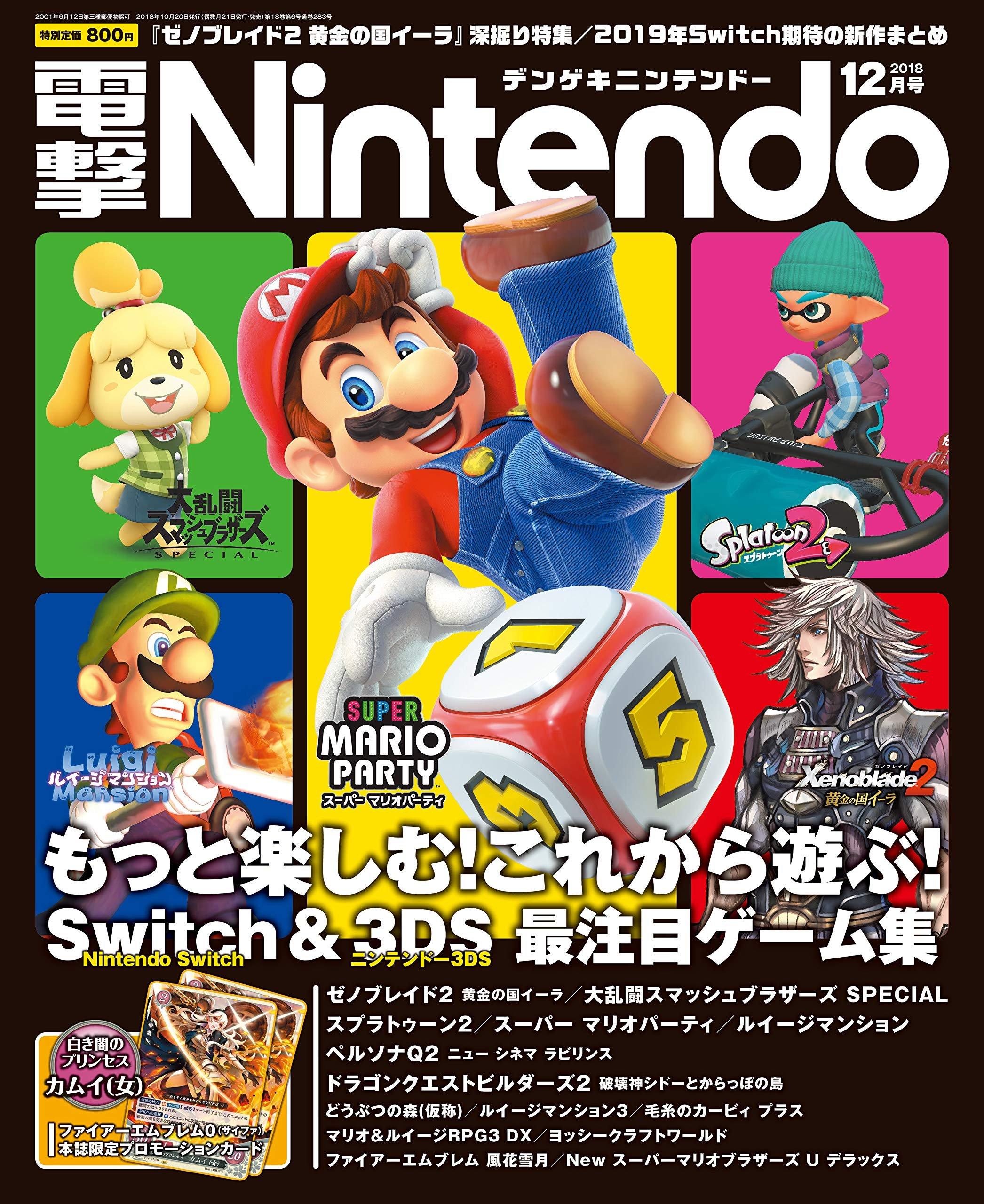 Dengeki Nintendo Issue 057 (December 2018)