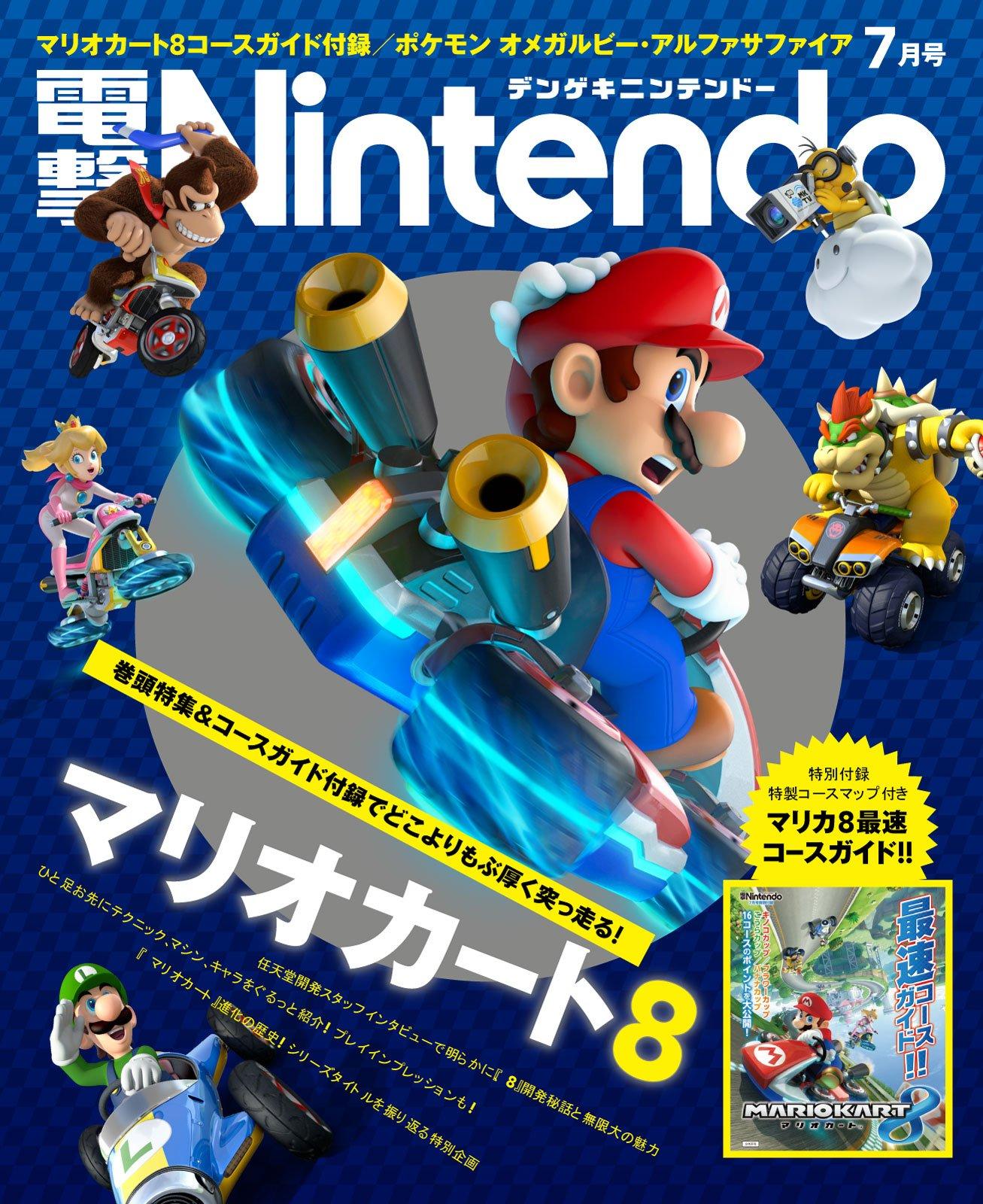 Dengeki Nintendo Issue 014 (July 2014)