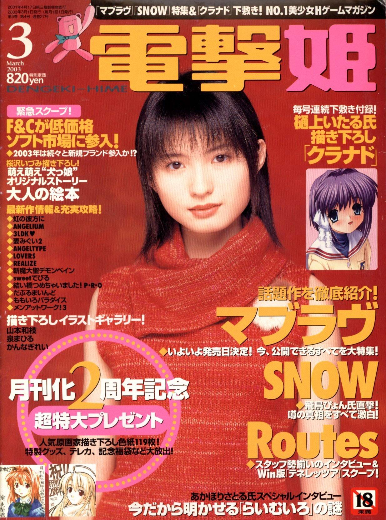 Dengeki Hime Issue 036 (March 2003)