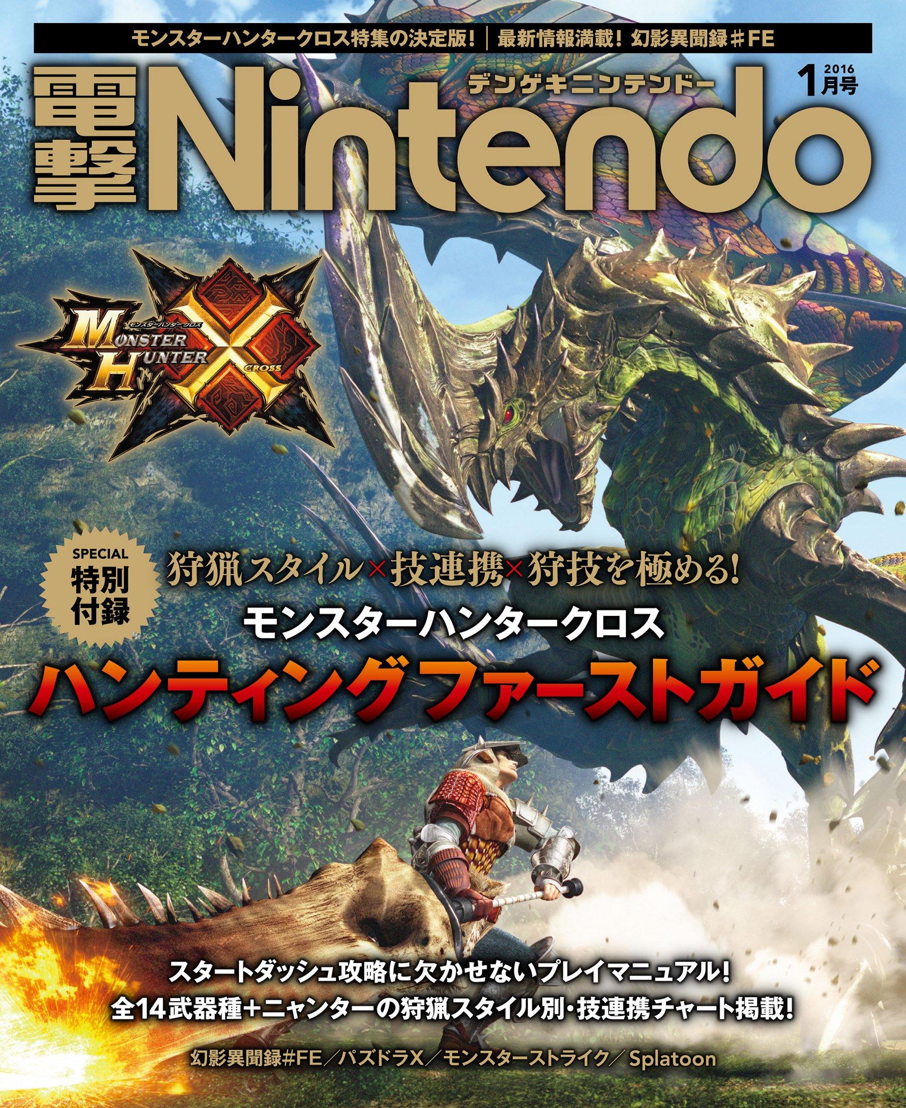 Dengeki Nintendo Issue 032 (January 2016)