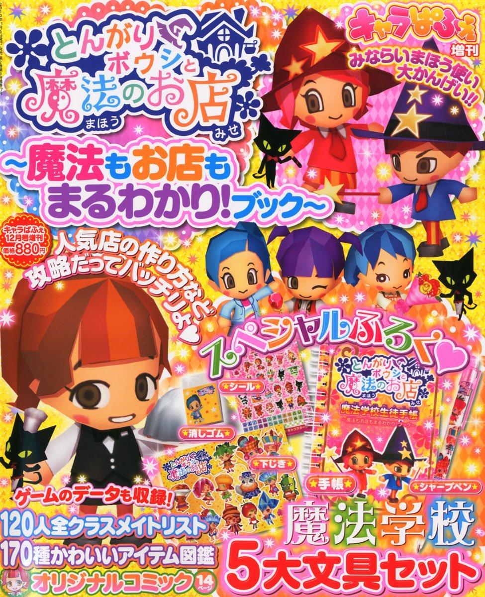 Tongari Boushi to Mahou no Omise - Mahou mo Omise mo Maru Wakari! Book (December 2010)