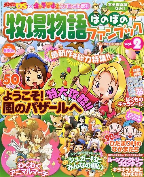 Bokujou Monogatari - Honobono Fanbook Vol.2 (February 2009)