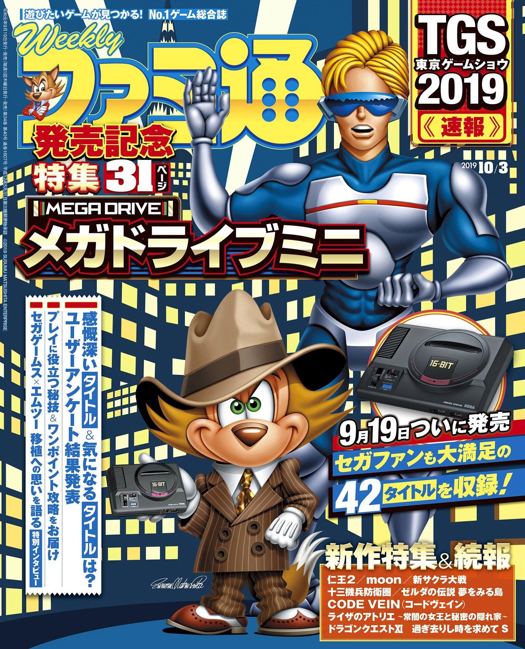 Famitsu 1607 (October 3, 2019)