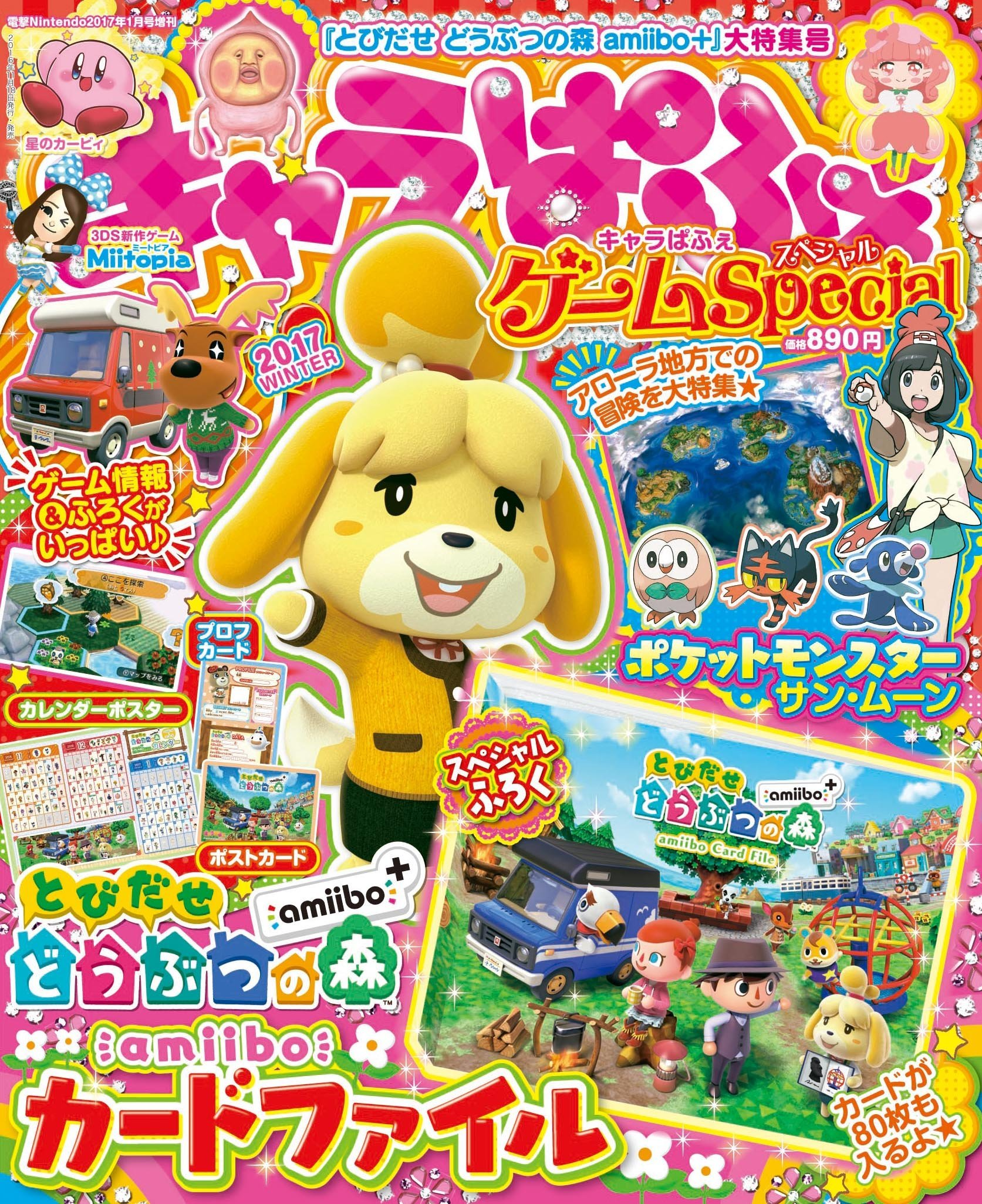 Chara Parfait Game Special 2017 Winter (January 2017)