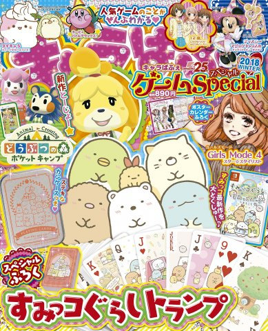 Chara Parfait Game Special 2018 Winter (January 2018)