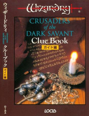 Wizardry: Crusaders of the Dark Savant - Clue Book: Guide Hen