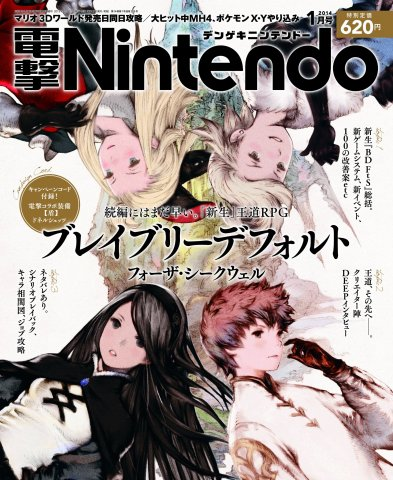 Dengeki Nintendo Issue 008 (January 2014)