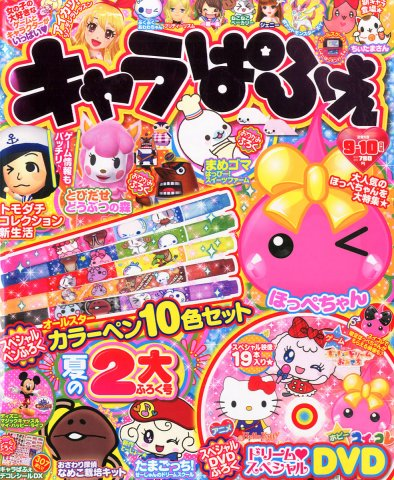 Chara Parfait Vol. 038 (September-October 2013)