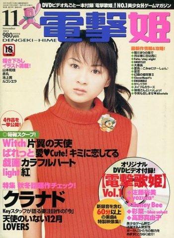 Dengeki Hime Issue 044 (November 2003)