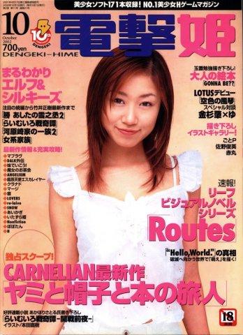 Dengeki Hime Issue 031 (October 2002)