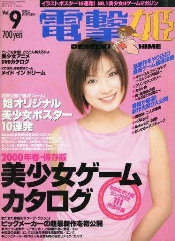 Dengeki Hime Issue 009 (June 2000)