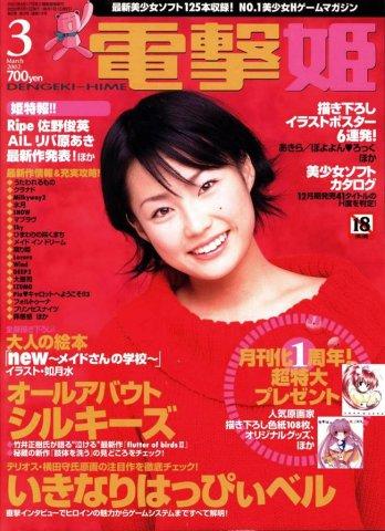 Dengeki Hime Issue 024 (March 2002)