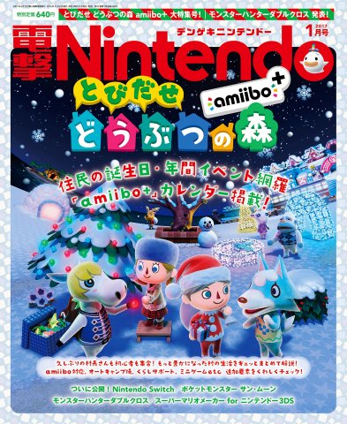Dengeki Nintendo Issue 044 (January 2017)