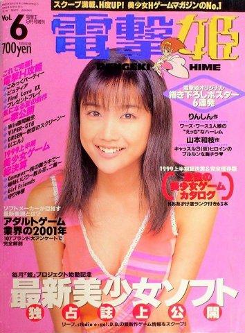 Dengeki Hime Issue 006 (September 1999)