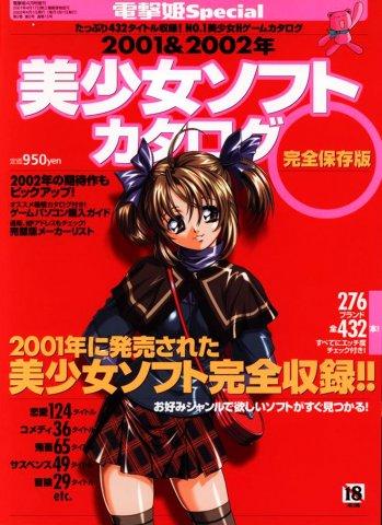 Dengeki Hime Special - 2001 & 2002 Bishoujo Soft Catalog (April 2002)