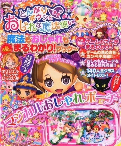 Tongari Boushi to Osharena Mahou Tsukai ~ Mahou mo Oshare mo Maru Wakari! Book (January 2012)