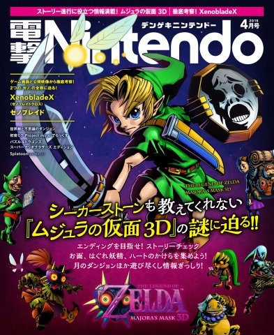 Dengeki Nintendo Issue 023 (April 2015)