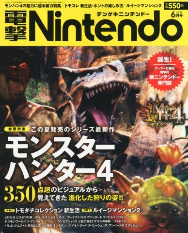 Dengeki Nintendo Issue 001 (June 2013)