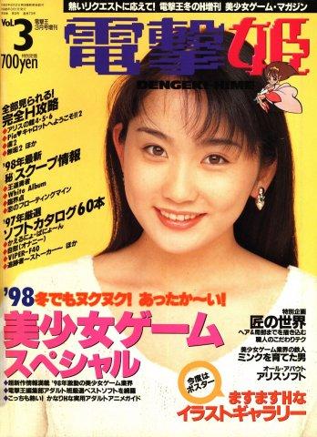 Dengeki Hime Issue 003 (March 1998)