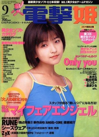 Dengeki Hime Issue 018 (September 2001)
