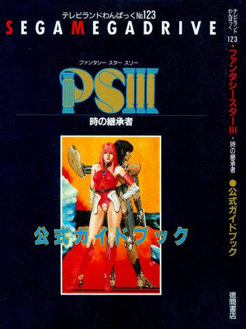 Phantasy Star III - Official Guide Book