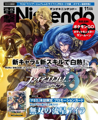 Dengeki Nintendo Issue 042 (November 2016)