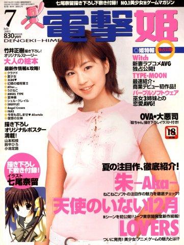 Dengeki Hime Issue 040 (July 2003)