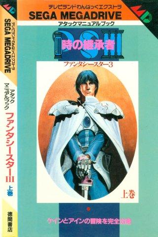 Phantasy Star III - Attack Manual Book Vol.1