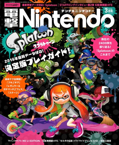 Dengeki Nintendo Issue 034 (March 2016)