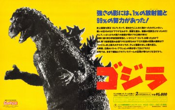 Godzilla (Japan)