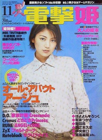 Dengeki Hime Issue 020 (November 2001)