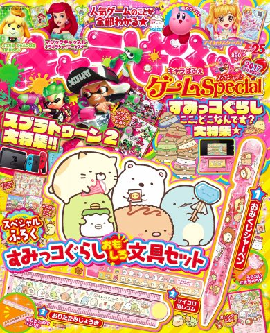 Chara Parfait Game Special 2017 Summer (September 2017)