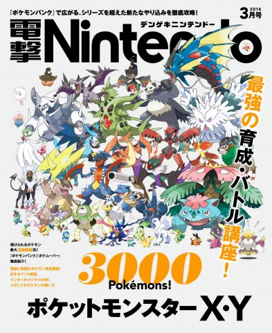 Dengeki Nintendo Issue 010 (March 2014)