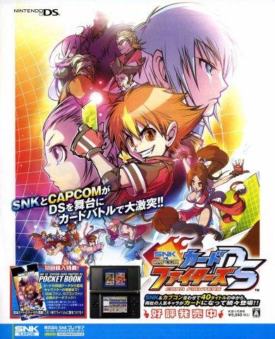 SNK vs. Capcom Card Fighters DS (Japan)
