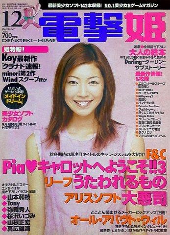 Dengeki Hime Issue 021 (December 2001)
