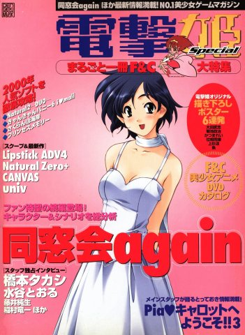 Dengeki Hime Special - Marugoto 1-satsu F&C Dai Tokushuu (December 2000)