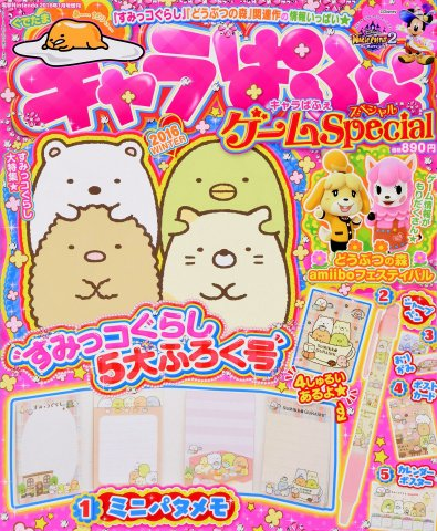 Chara Parfait Game Special 2016 Winter (January 2016)