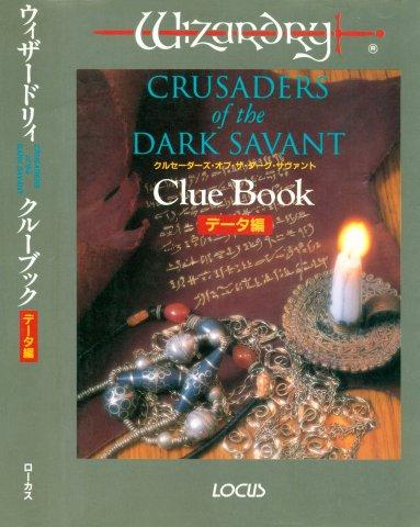Wizardry: Crusaders of the Dark Savant - Clue Book: Data Hen