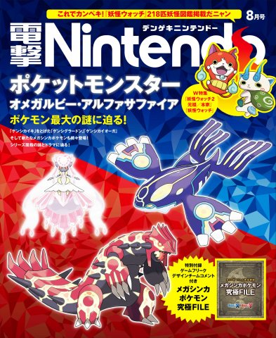 Dengeki Nintendo Issue 015 (August 2014)