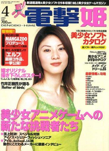 Dengeki Hime Issue 013 (April 2001)