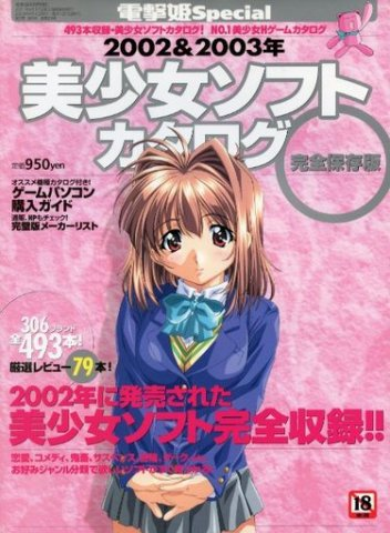 Dengeki Hime Special - 2002 & 2003 Bishoujo Soft Catalog (April 2003)