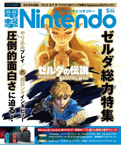 Dengeki Nintendo Issue 047 (May 2017)